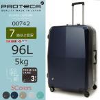 プロテカ スーツケース エキノックスライト オーレ 00742 PROTeCA エース ラッピング不可商品