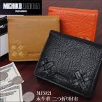 MICHIKO LONDON ミチコロンドン 二つ折り財布 レディース 本革 レザー MJ5921