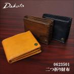 Dakota black label(ダコタブラックレーベル)財布 メンズ 二つ折り財布 本革 レザー 0623501