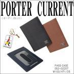 吉田カバン PORTER CURRENT ポーター カレント 定期入れ パスケース 052-02209 本革 レザー
