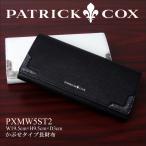 パトリックコックス PATRICK COX 長財布 メンズ PXMW5ST2 本革