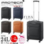送料無料 スーツケース プロテカ 機内持ち込み