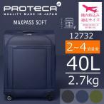 送料無料 プロテカ スーツケース 日本製