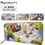 ショッピングマンハッタナーズ マンハッタナーズ Manhattaner's 長財布 075-1654 ラウンドファスナー レディース 猫 ねこ 母の日ギフト
