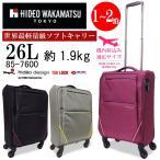 ヒデオワカマツ HIDEO WAKAMATSU フライ2 キャリーバッグ 85-7600 機内持ち込み 超軽量 26L 世界最軽量級ソフトキャリーケース スーツケース ファスナー Sサイズ
