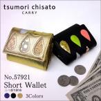 ツモリチサト tsumori chisato 三つ折り財布 ミニ財布 57921 ドロップ 可愛い 本革