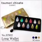 ショッピングツモリチサト ツモリチサト tsumori chisato 長財布 57922 ラウンドファスナータイプ ドロップ 本革 レディース