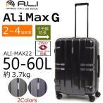 ショッピングアジア アジアラゲージ AliMaxG エクスパンダブルシリーズ スーツケース キャリーバッグ キャリーケース 50-60L 3.7kg 2泊〜4泊 拡張 ALI-MAX22 ラッピング不可商品
