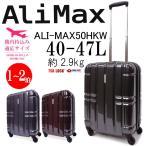アジアラゲージ アリマックス キャリーケース ALI-MAX50HKW 機内持ち込み 40-47L 1泊 2泊 A.L.I キャリーケース スーツケース ファスナー ラッピング不可商品