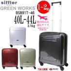 シフレ グリーンワークス スーツケース b5891t-46 機内持ち込み キャリーバッグ キャリーケース 軽量 ファスナー (40L-44L/3.1kg/1泊/2泊) Siffler GREEN WORKS