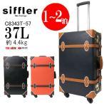 シフレ ユーラシアトランク スーツケース キャリーバッグ C8343T-57 キャリーケース 容量37L 約4.4kg (1泊〜2泊) Siffler EURASIA TRUNK ラッピング不可商品