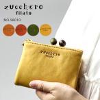 ズッケロ フィラート zucchero filato 58010 二つ折り財布 がま口 レディース 本革財布