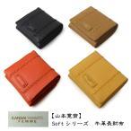 二つ折り財布 レディース 本革 KANSAI YAMAMOTO 山本寛斎 mj4501 ヤマモトカンサイ softシリーズ BOX型小銭入れ付