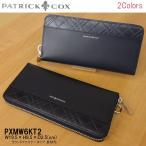 PATRICK COX(パトリックコックス) 長財布 PXMW6KT2 ラウンドファスナータイプ 財布 メンズ あすつく 送料無料