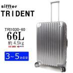 シフレ トライデント TRIDENT スーツケース TRI1030-60 キャリーバッグ キャリーケース 軽量 4輪 Mサイズ フレーム TSAロック Siffler(ラッピング不可商品)