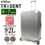 シフレ トライデント TRIDENT スーツケース TRI1030-67 キャリーバッグ キャリーケース 軽量 4輪 Lサイズ フレーム TSAロック Siffler(ラッピング不可商品)