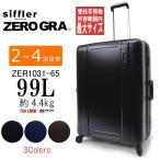 シフレ ゼログラ スーツケース 大型 ZER1031-65 キャリーバッグ キャリーケース 軽量 4輪 Lサイズ フレーム TSAロック 99L/4.4kg/7泊、1週間〜 Siffler