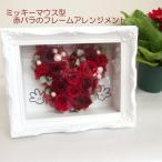 ショッピングミッキー ミッキーマウス型赤バラのフレームアレンジ プリザーブドフラワー 母の日 ディズニー 2WAY ガラスケース 額 壁掛け 誕生日 結婚祝い 送別 還暦
