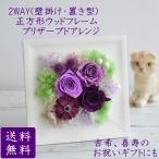 プリザーブドフラワー 誕生日 古希 喜寿 70才 77才 古希のお祝い 新築祝 枯れない 紫 パープル 2WAY クリアケース入り 額 壁掛け 紫正方形ウッドフレーム