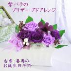 ショッピングプリザーブドフラワー プリザーブドフラワー 誕生日 古希 喜寿 70才 77才 カーネーション 紫系 紫 バイオレット お祝い 花ギフト クリアケース入り 敬老の日 エレガンスパープル