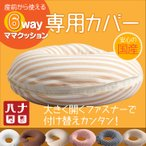 ドーナツクッション専用カバー 日本製 ※クッションは付属しません
