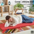 お昼寝マット専用パイル地カバー 日本製 ※クッションは付属しません