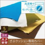 ざぶクッション専用パイル地カバー 日本製 ※クッションは付属しません