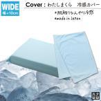 わたしまくらワイド専用冷感カバー 日本製 ※クッションは付属しません