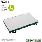 防水マットレス用パッド 中型犬用 L 日本製 ドッグケア 老犬介護用