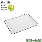 防水マットレス用パッド 小型犬用 M 日本製 ドッグケア 老犬介護用