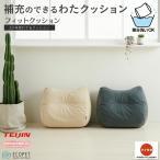 フィットクッション 日本製 ボリュームたっぷり わたクッション