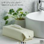 ショッピングティッシュ 凸凹レザーティッシュボックスカバー 日本製 オトナかわいい12色 ゆうメール