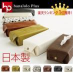 ティッシュボックスカバー 日本製 お部屋をランクアップ ゆうメール