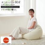 人をダメにするクッション レザー ビーズクッション オニオン 日本製