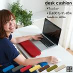 デスククッション 日本製 高反発+低反発 キーボードパッド