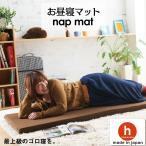 お昼寝マットロング 赤ちゃんのお昼寝やヨガマットにも使える高反発クッション 日本製