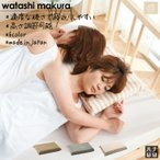 わたしまくら 日本製 オーダーメイド感覚 高さ調節できる枕 高反発