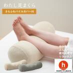足枕 わたし足まくら むくみ防止 ビーズで高さ調節可