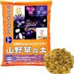 培養土 園芸用 山野草の土 プロトリーフ 14リットル×4袋 おすすめ 肥料 花 ガーデニング