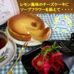 父の日  ギフト プレゼント スイーツにソープフラワーを添えて レモン風味のチーズケーキ sweets お菓子 おかし