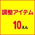 調整アイテム10円