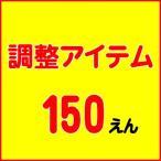 調整アイテム150円