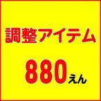 調整アイテム880円