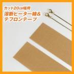 溶断ヒーター線&テフロンテープ×2(カットくん20cm幅用)