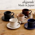 信楽焼 コーヒーカップ&ソーサー 切立 山重製陶所 陶器 食器 焼物 モダン おしゃれ 北欧 ギフト 通販