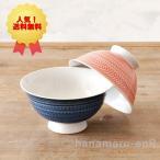波佐見焼 有田焼 飯碗 ペアセット 巻とちり 大小 夫婦茶碗 茶碗 茶わん 飯碗 日本製