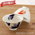波佐見焼 飯碗 ペアセット 勲山窯 花木蓮 赤×青 夫婦茶碗 茶碗 茶わん 飯碗 日本製