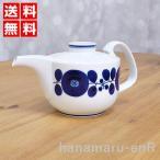 波佐見焼 白山陶器 ブルーム ポット 小 700ml 茶こし付き 急須 ティーポット 日本製 北欧 bloom