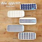 波佐見焼 ボナペティ(bon appetit) 長角皿 10.5cm×24.5cm 和食器 さんま皿 長焼皿