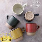 波佐見焼 スタッキング マグカップ Stacks(スタックス) Hasami made 藍染窯 マグ